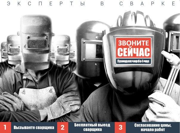 Доска объявлений по сварочным работам по работа севастополь свежие вакансии 2014 водитель