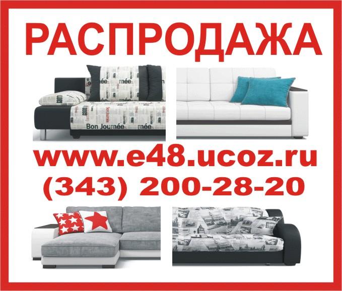 Мягкая мебель екатеринбург распродажа